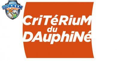 Criterium du Dauphine 2018 voorbeschouwing